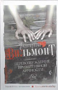 Перевозбуждение примитивной личности. Екатерина Вильмонт