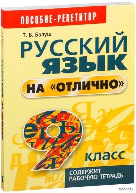 """Русский язык на """"отлично"""". 9 класс — фото, картинка"""