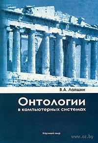 Онтология в компьютерных системах. Владимир Лапшин