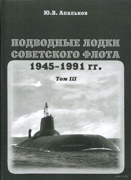 Подводные лодки Советского флота 1945-1991 гг. Том 3. Третье и четвертое поколение АПЛ — фото, картинка