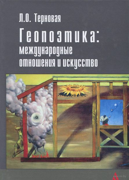 Геопоэтика. Международные отношения и искусство. Людмила Терновая