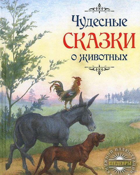 Чудесные сказки о животных. Братья Гримм, Шарль Перро
