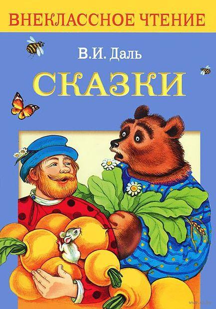 В. И. Даль. Сказки. Владимир Даль