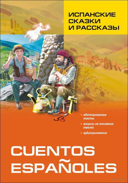 Cuentos espanoles (+CD) — фото, картинка