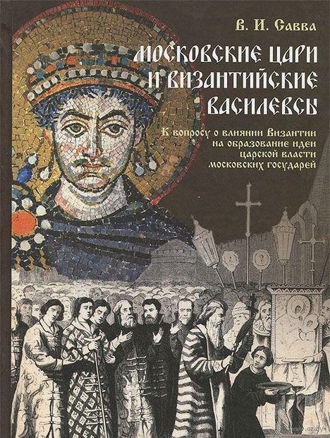 Московские цари и византийские василевсы. Владимир Савва