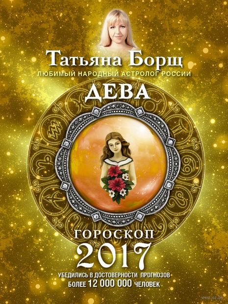 Дева. Гороскоп на 2017 год. Татьяна Борщ