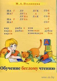 Обучение беглому чтению. Марина Полякова