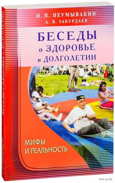 Беседы о здоровье и долголетии. Мифы и реальность. Иван Неумывакин