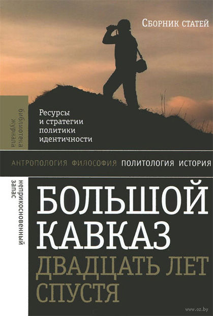 Большой Кавказ. Двадцать лет спустя