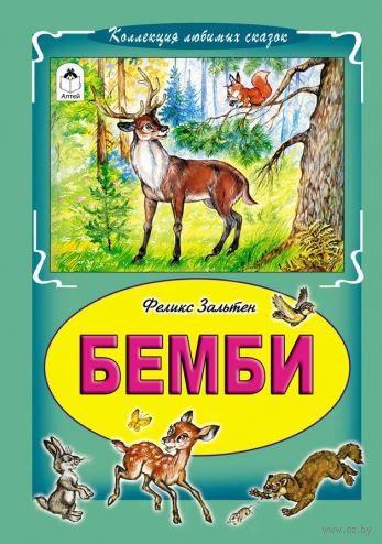 Бемби. Феликс Зальтен