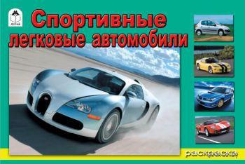 Спортивные легковые автомобили