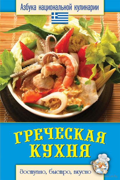 Греческая кухня — фото, картинка