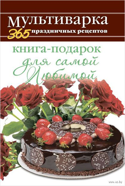 Книга-подарок для самой Любимой. А. Гаврилова