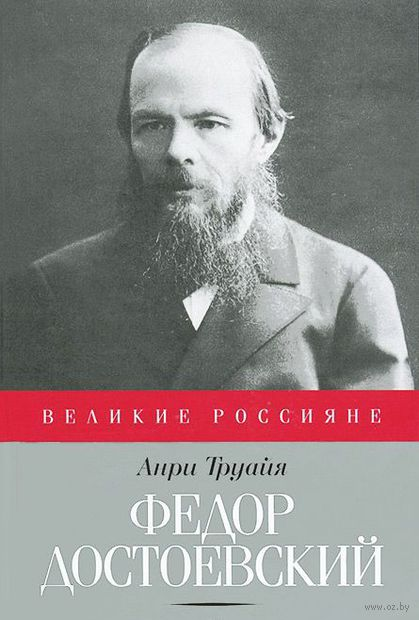 Федор Достоевский. Анри Труайя
