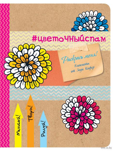 #цветочныйспам — фото, картинка