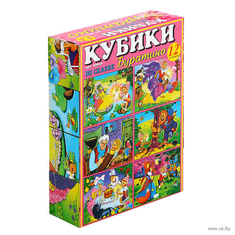 """Кубики с картинками """"Буратино"""" (12 шт)"""