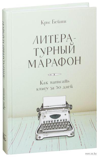 Литературный марафон. Как написать книгу за 30 дней — фото, картинка