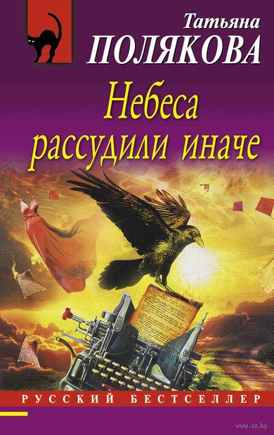 Небеса рассудили иначе (м). Татьяна Полякова