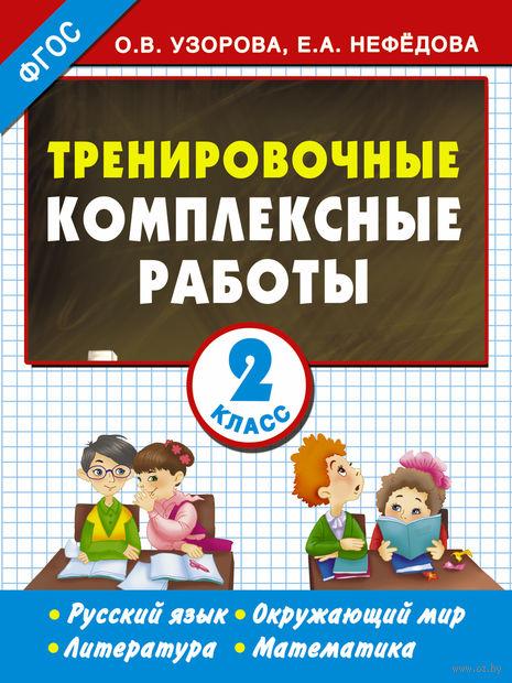 Тренировочные комплексные работы. 2 класс. Ольга Узорова, Елена Нефедова