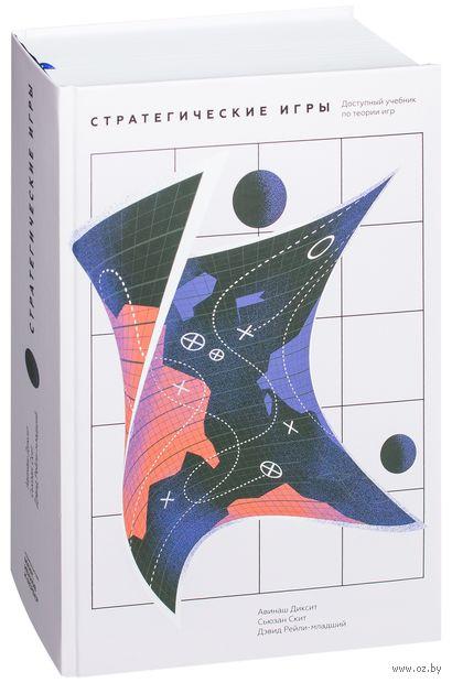 Стратегические игры. Доступный учебник по теории игр — фото, картинка