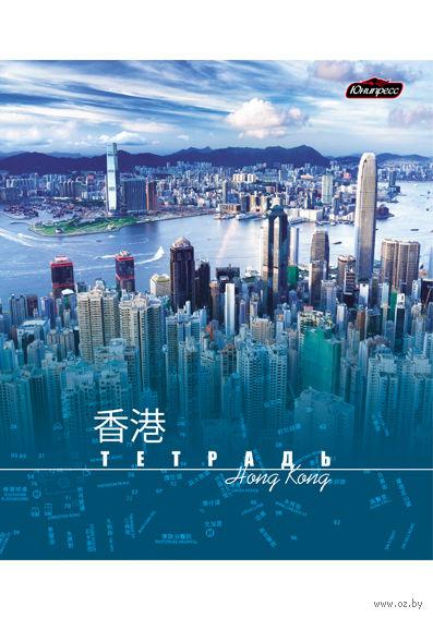 """Тетрадь в клетку """"Гонконг"""" 96 листов"""
