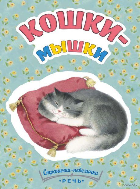 Кошки-мышки. Т. Павлова-Зеленская