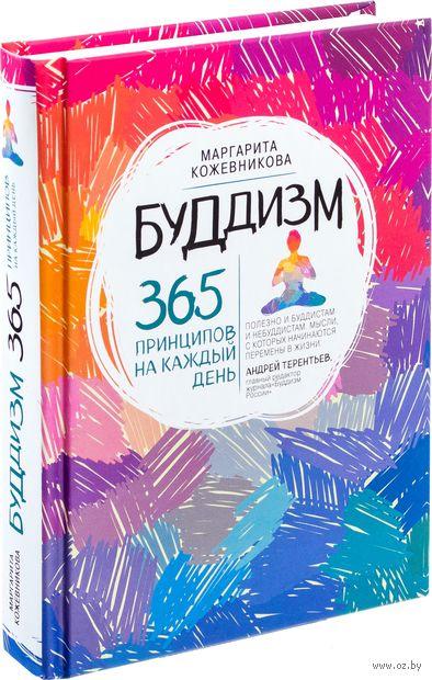 Буддизм. 365 принципов на каждый день. Маргарита Кожевникова