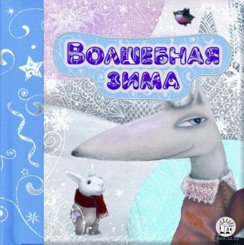 Волшебная зима. Зимняя сказка. Дарья Герасимова