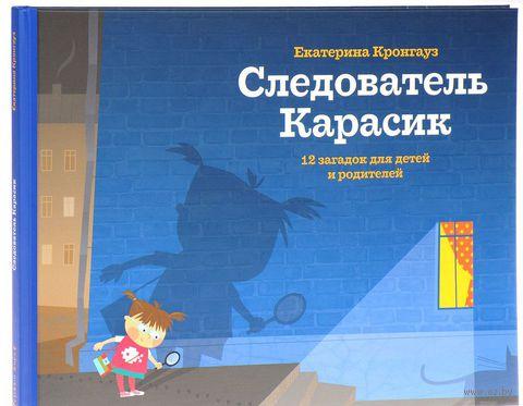 Следователь Карасик. 12 загадок для детей и родителей — фото, картинка