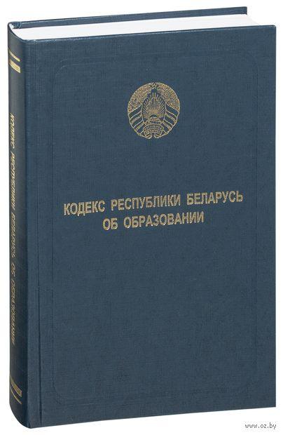 Кодекс Республики Беларусь об образовании — фото, картинка