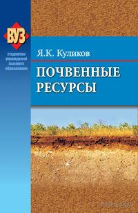 Почвенные ресурсы — фото, картинка