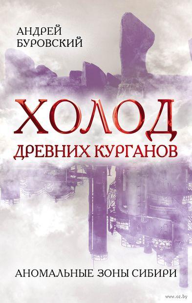 Холод древних курганов. Аномальные зоны Сибири — фото, картинка