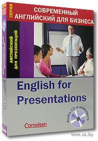 Английский для презентаций / English for Presentations (книга + CD). Марион Грюсендорф
