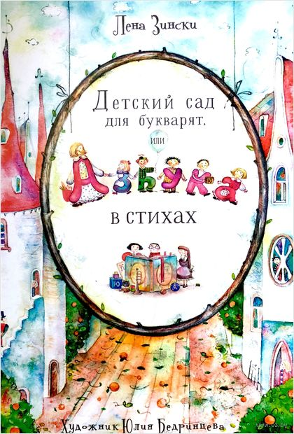 Детский сад для букварят, или Азбука в стихах — фото, картинка
