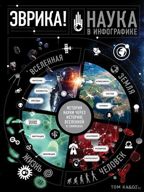 Эврика! Наука в инфографике — фото, картинка