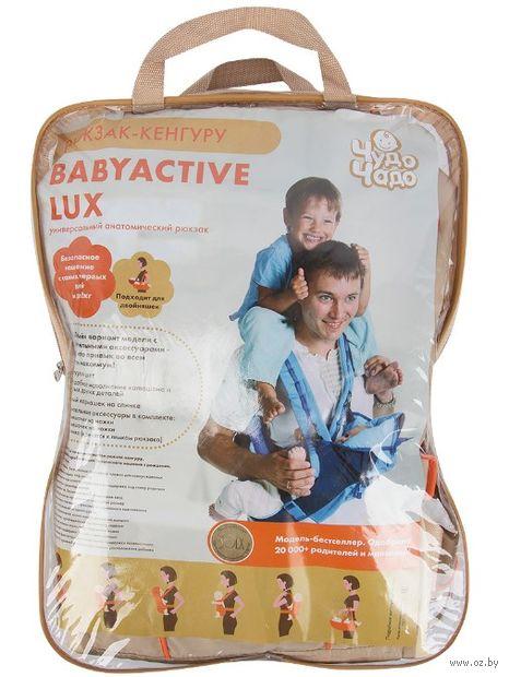 "Рюкзак-кенгуру ""BabyActive Lux"" (бежевый) — фото, картинка"