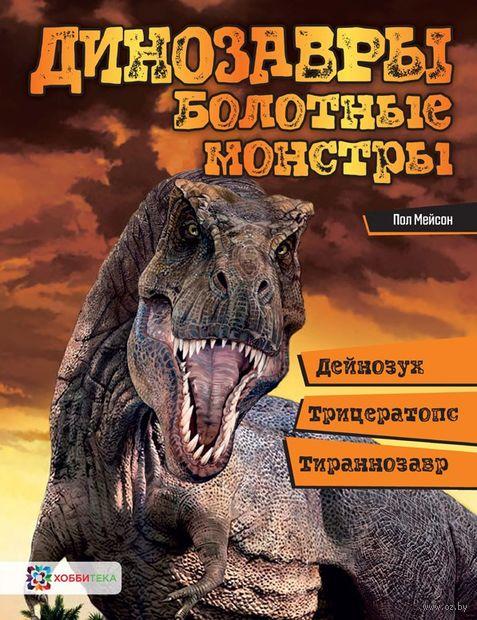 Динозавры. Болотные монстры — фото, картинка