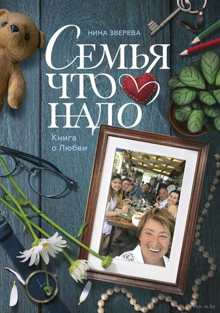 Семья что надо. Книга о Любви — фото, картинка