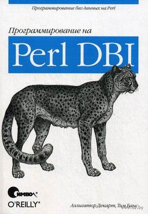 Программирование на Perl DBI. Тим Банс, Аллигатор Декарт