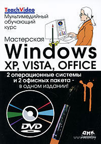 Мастерская Windows, XP, Vista и Office (+ DVD). Крис Фейли