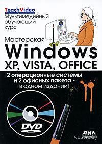 Мастерская Windows, XP, Vista и Office (+ DVD). Крис Фейли