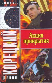 Акция прикрытия (м). Данил Корецкий