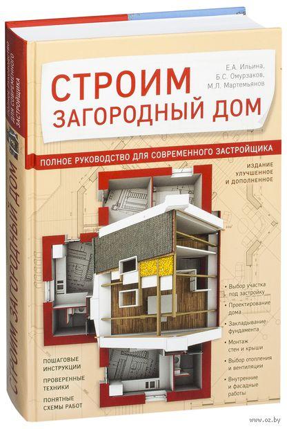 Строим загородный дом. Полное руководство для современного застройщика — фото, картинка