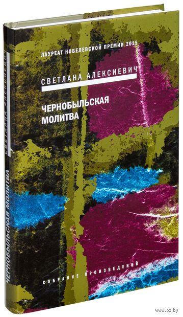Чернобыльская молитва — фото, картинка