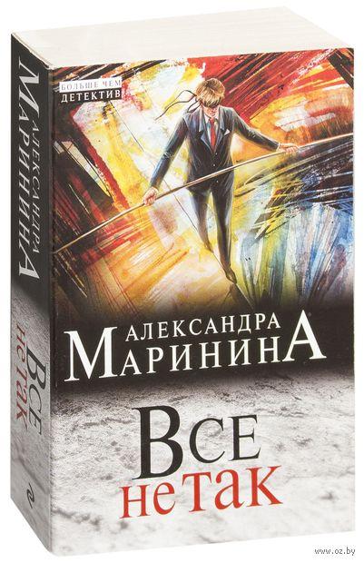 Все не так (м). Александра Маринина