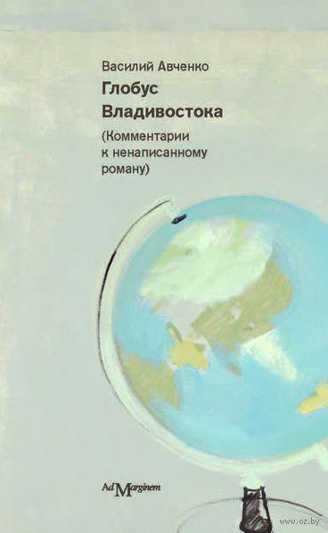 Глобус Владивостока. Василий Авченко