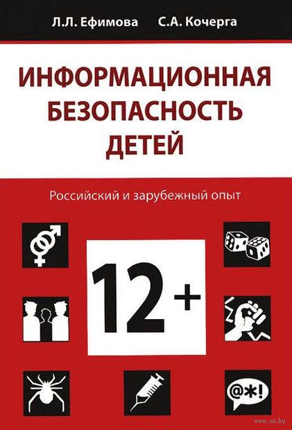 Информационная безопасность детей. Российский и зарубежный опыт. Л. Ефимова, С. Кочерга