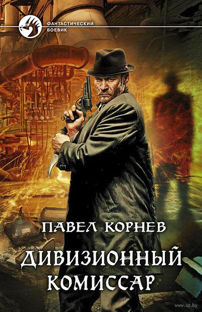 Дивизионный комиссар. Павел Корнев