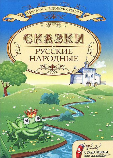 Русские народные сказки с заданиями для младших школьников. Светлана Большакова