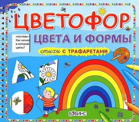 Цветофор. Цвета и формы. Книжка-игрушка